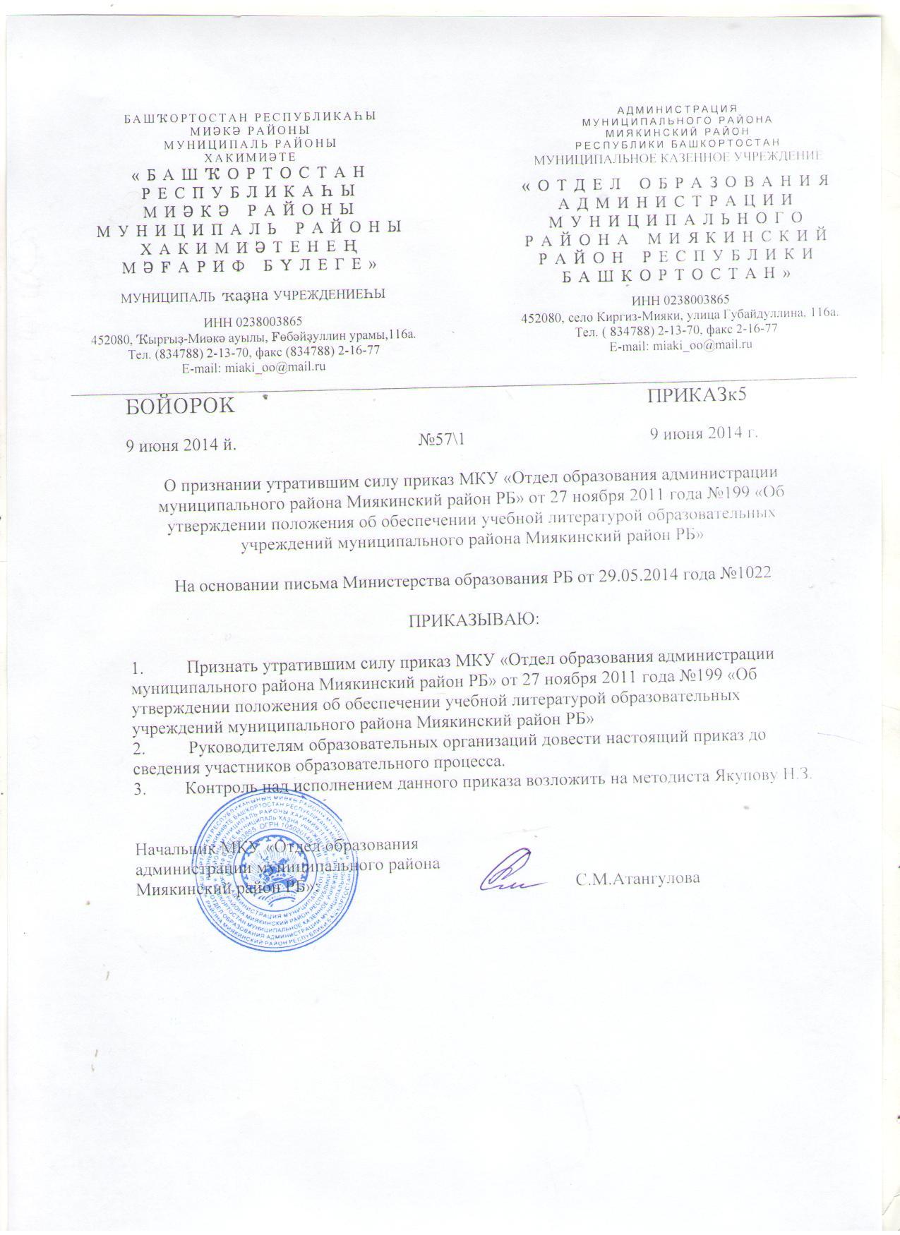 башкирия бланки оплаты